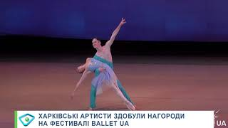 Харківські артисти здобули нагороди на фестивалі Ballet UA