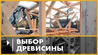 Видео компании Forest House: Как выбрать древесину для постройки каркасного дома. Пороки древесины. Как узнать влажность древесины?