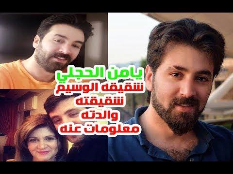a1563e3d1 لن تصدق الشبه بين يامن الحجلي وشقيقه وشاهد عائلته وشقيقته ومعلومات لا تعرفها