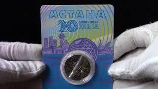 Монета Республики Казахстан от 20 июня 2018г
