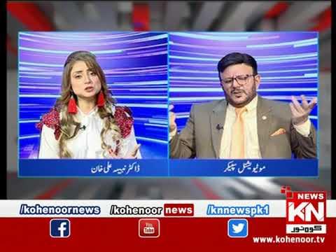 Kohenoor@9 With Dr Nabiha Ali Khan 18 May 2021 | Kohenoor News Pakistan
