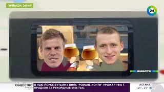 Как футболисты Кокорин и Мамаев переехали в СИЗО
