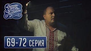 Однажды под Полтавой - сезон 4 серия 69-72 - комедийный сериал HD
