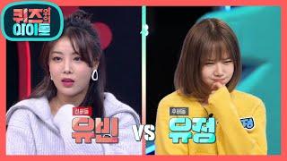Idol On Quiz EP19 Weki Meki (Choi Yoo-jung, Kim Do-yeon), fromis_9 (Jang Gyu-ri, Roh Ji-sun)