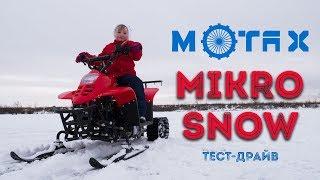 Детский снегоход Mikro Snow - Тест-драйв