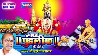 Mahan Shivbhakta Ravan - Kirtan - Shri Sudarshan Maharaj
