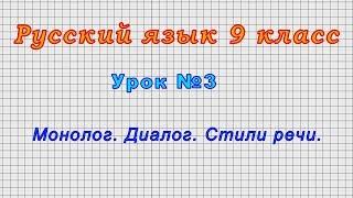 Русский язык 9 класс Урок 3