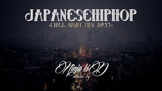 ☄夜にゆったり聴きたいJAPANESE HIPHOP MiX 3日目★ฺ Japanese HIPHOP Chill Night MIX-Day3-