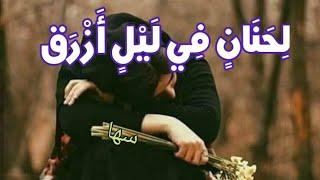 تحميل اغاني الشاعر « محمد إبراهيم أبو سنة » في قصيدته : ( لِحَنَانٍ فِي لَيْلٍ أَزْرَق ) إلقاء سوبر سها MP3