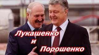 Лукашенко и Порошенко ГОТОВЯТ спецоперацию за спиной у Путина