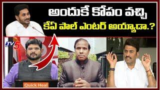 YSRCP MP Raghu Rama Krishnam Raju About KA Paul | TV5 Murthy | TV5 News Special