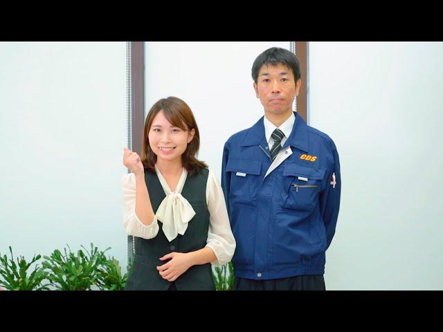 株式会社中国電機サービス社 採用動画