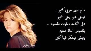 تحميل اغاني ما عم بفهم عربي جوليا بطرس Ma 3m Bfhm 3rbi Julia Botrous MP3