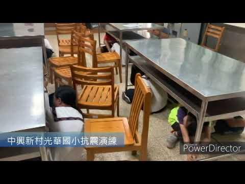 光華國小抗震演練