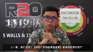 R2O FB FAQ #5 l 【为什么要登追踪式广告然后一直把你的广告出现在你的潜在顾客眼前】