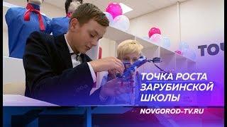 В зарубинской школе Любытинского района открылась и уже работает «Точка роста»
