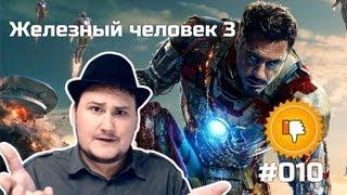 [Плохбастер Шоу] Железный человек 3