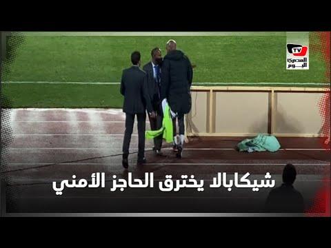 الأمن يمنع شيكابالا من نزول ملعب مباراة مولودية الجزائر