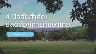 4 ปัจจัยสำคัญ ปลดล็อกการศึกษาไทย