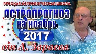 ПРОГНОЗ на НОЯБРЬ  2017 года от  А. ЗАРАЕВА