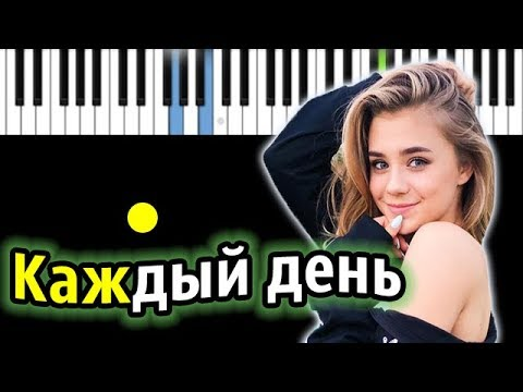 Катя Адушкина - Каждый день| Piano_Tutorial | Разбор | КАРАОКЕ | НОТЫ