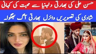 Hassan Ali Love Marriage to beautiful Indian Girl Samiya - Inside Story