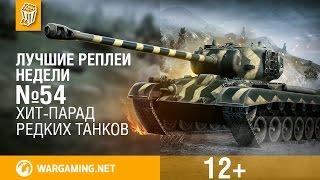 Лучшие Реплеи Недели с Кириллом Орешкиным #54 [World of Tanks]