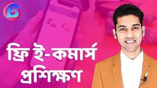(6) Ecommerce Course Bangla - What you need before starting your E-commerce business?