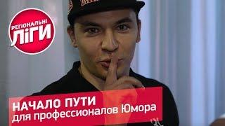 Начало пути для профессионалов Юмора - Второй полуфинал Киевской Студенческой Лиги Смеха