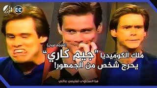 تحدي الضحك المستحيل مع جيم كاري! (مترجم عربي)