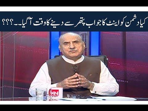Sajjad Mir Ke Saath 04 October 2018 | Kohenoor News Pakistan