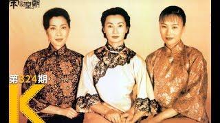 【看电影了没】中国近代史,宋家三姐妹。《宋家皇朝》