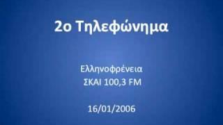 Ο Γεράσιμος Γιακουμάτος! Στο 1:31! (από patsis, 30/05/09)