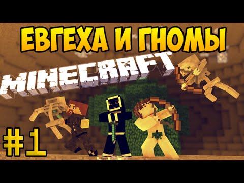 Евгеха и Гномы - Приключение в Minecraft с модами #1