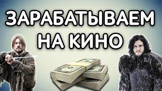Заработок в Интернете на кино партнерке (DreamCash + YouTube)
