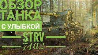#avares #strv74a2 Wot blitz танк на позитиве, обзор Strv 74a2