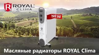Масляный радиатор ROYAL Clima ROR-С9-2000M от компании F-Mart - видео