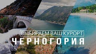 Отдых и рыбалка в черногории сравнить