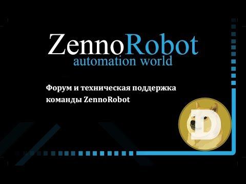 Форум и техническая поддержка команды ZennoRobot