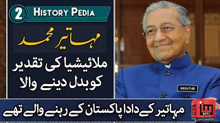 Mahathir Muhammad changed Malaysian History | His Grandfather belongs to Pak | History pedia Ep#2