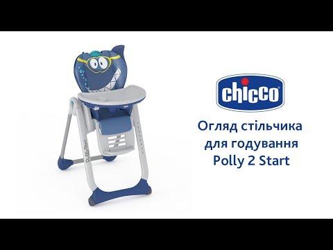 Стульчик для кормления Chicco POLLY 2 START Тигренок