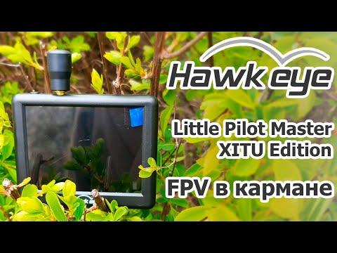 Маленький FPV монитор Hawkeye Little Pilot Master/XITU Edition