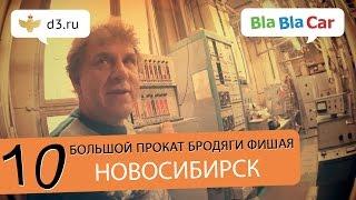 Прокат Фишая - Город 10 - Новосибирск