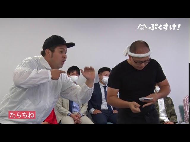 若手芸人×若手ディレクター相思相愛マッチング【ネタ】たらちね