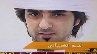 احمد الكيبالي - مجبور تحميل MP3