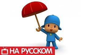 Pocoyo - Зонтик, зонтик - 1 сезон - 1 серия