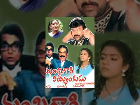 Mantri Gari Viyyankudu Telugu Full Movie : Chiranjeevi,Poornima