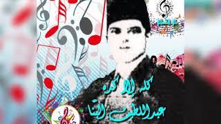 اغاني طرب MP3 عبداللطيف البنّا /كله إلا كده /علي الحساني تحميل MP3