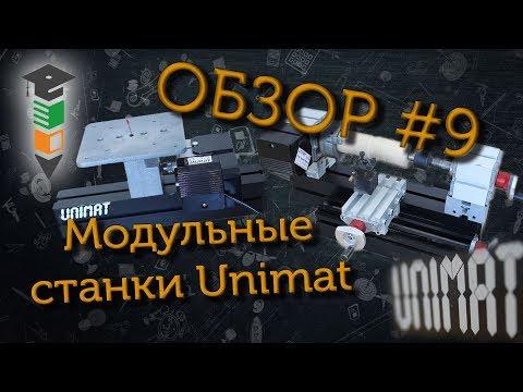 Обзор #9 Модульные станки Unimat