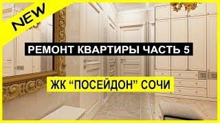 """Ремонт нашей квартиры! ЖК """"Посейдон""""! Часть 5"""